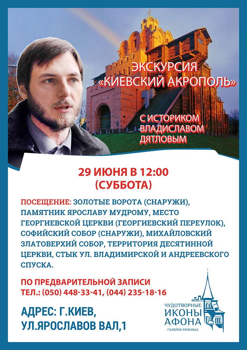 Экскурсия Киевский Акрополь, в июне