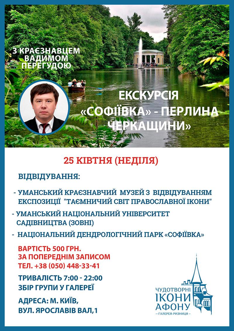 Экскурсия Киев Софиевка Умань, святыни Черкащины апрель 2021