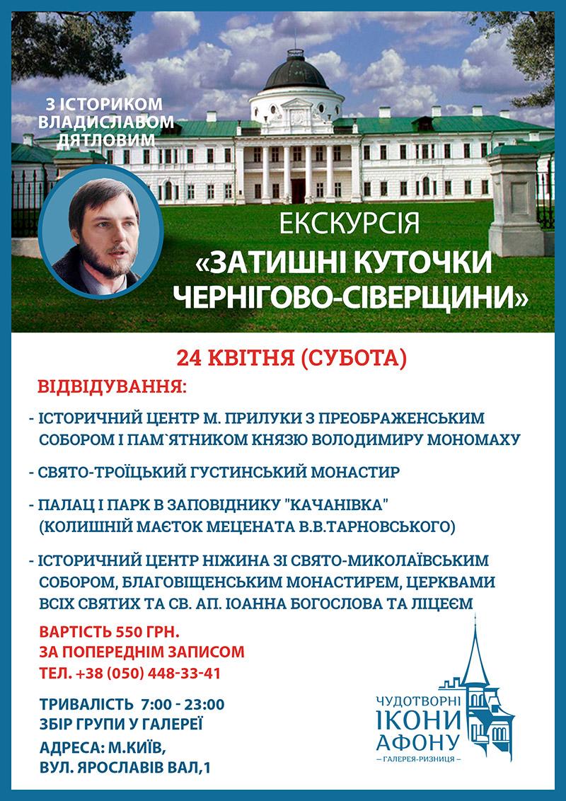 Экскурсия Киев Чернигово Северщина. Святыни, дворцы, исторические места