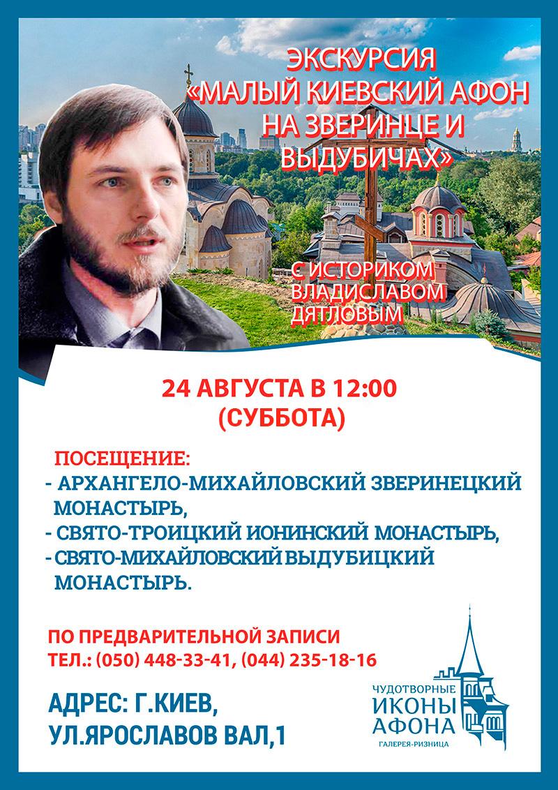 Экскурсия Малый Киевский Афон, август