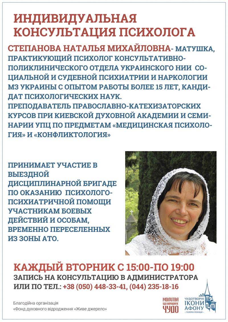 Индивидуальная консультация психолога, бесплатно Киев.