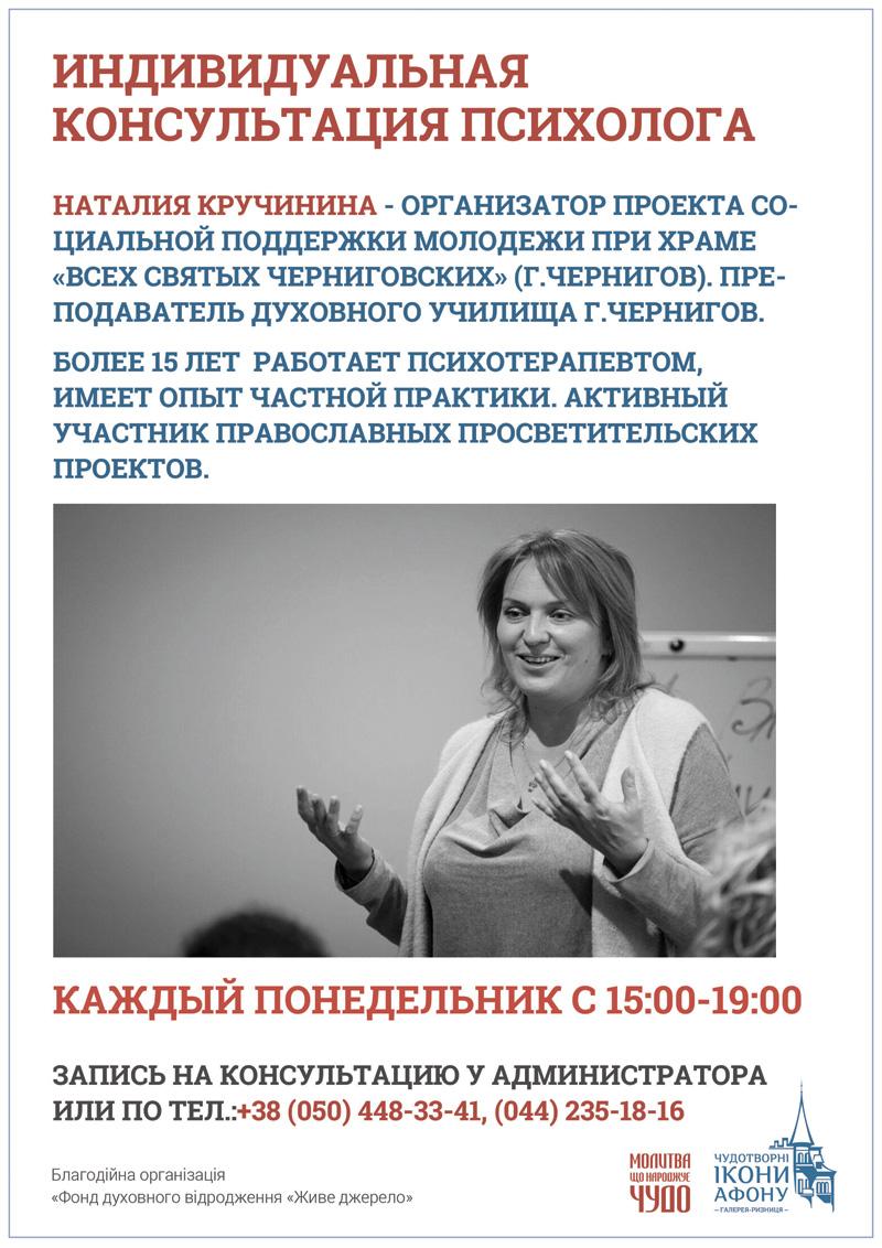 Бесплатная консультация психолога Киев, индивидуальная.
