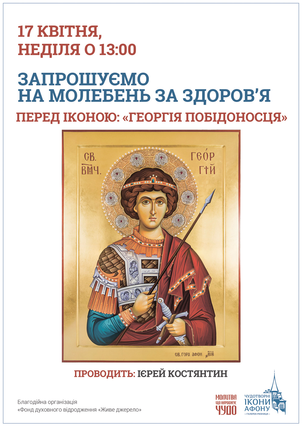 Георгий победоносец молитва о здравии