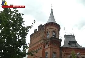 Загадочный дом Киев
