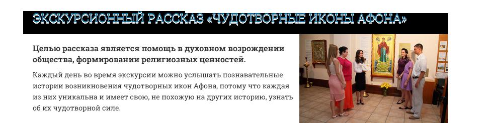 Экскурсия иконы Киев