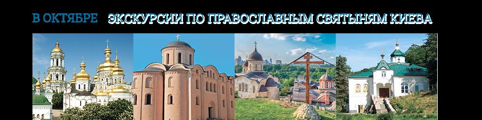 Экскурсии по православным святыням Киева Октябрь 2018. Монастыри, соборы, храмы Киева