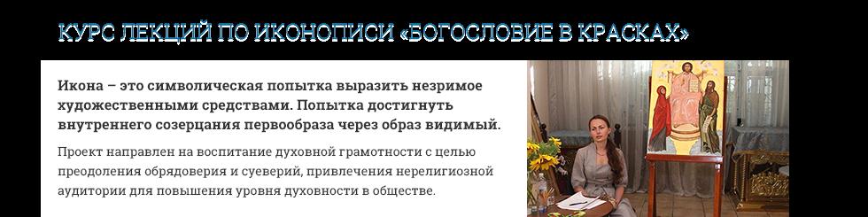 Курс лекций по иконописи Киев