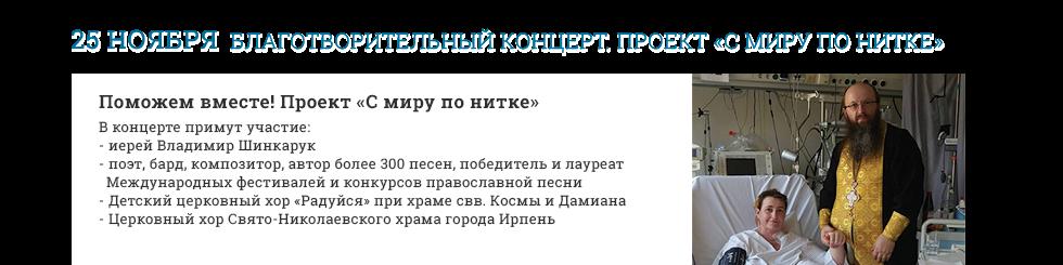 Благотворительный концерт в Киеве, сбор средств на лечение матушки Анны Дихановой