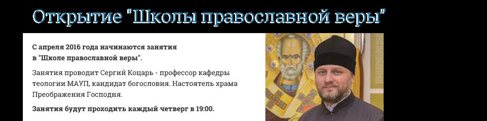 Школа Православной Веры