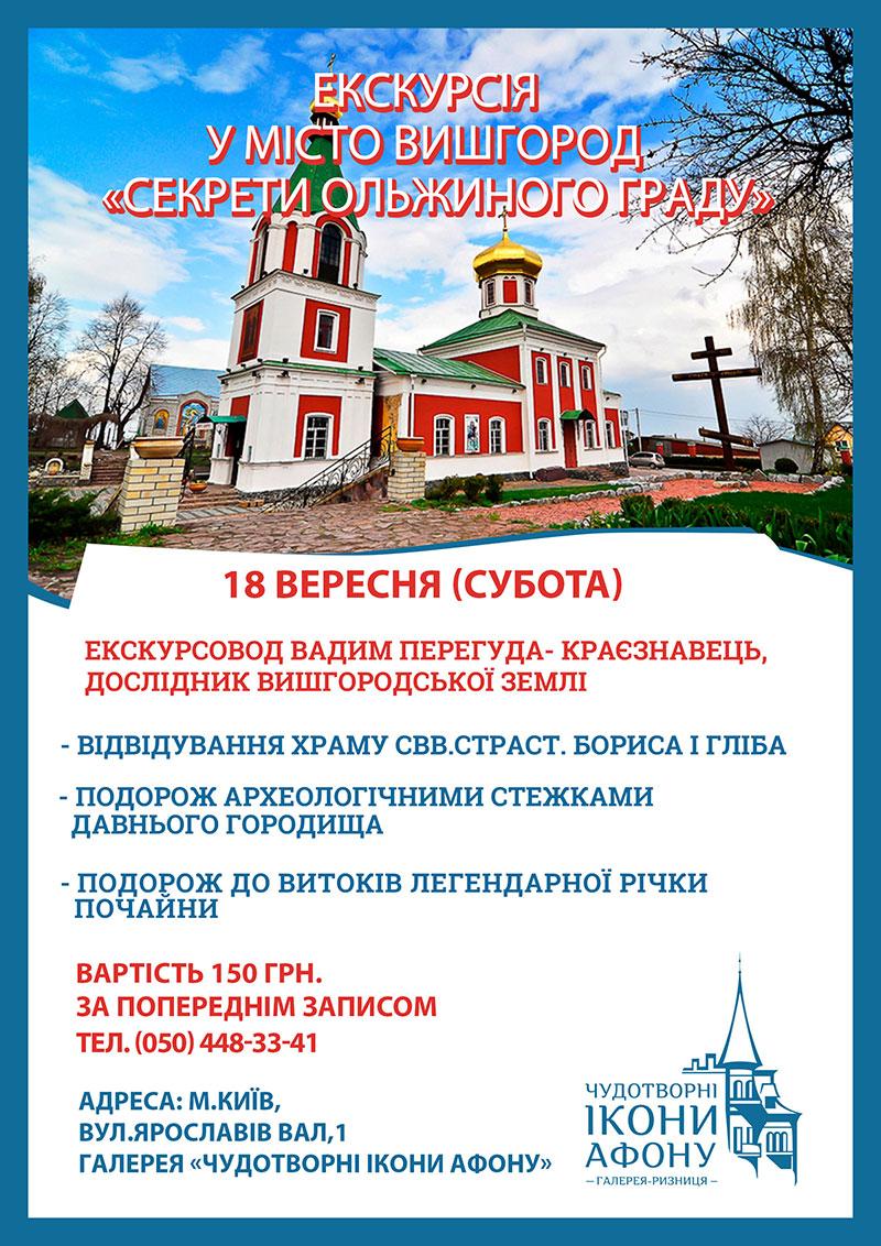 Экскурсия в Вышгород в июне. Секреты Ольгиного града