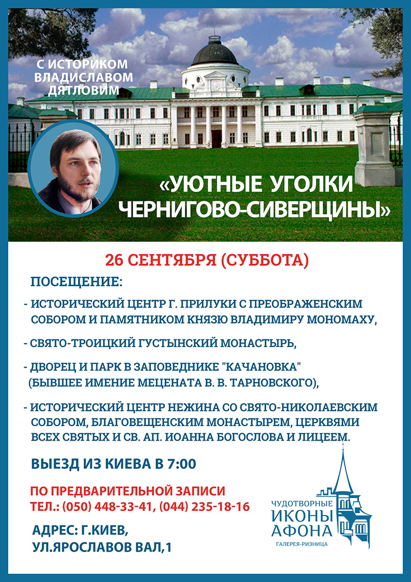 Экскурсия Киев Прилуки Качановка