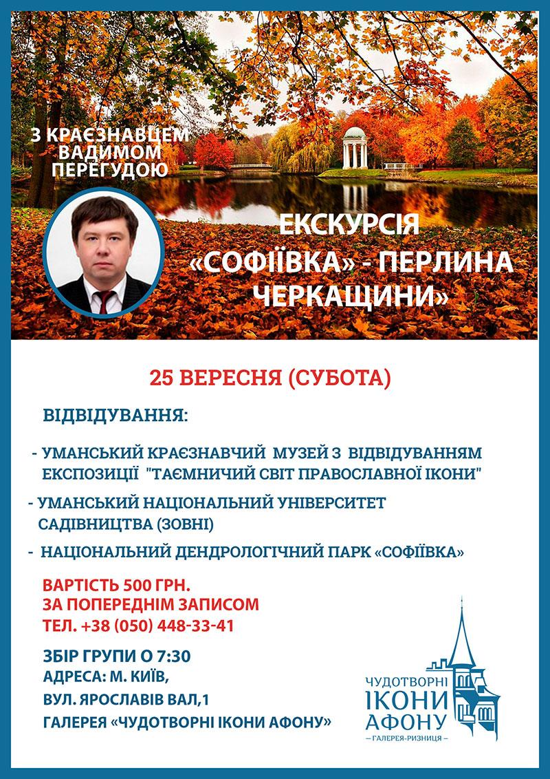 Экскурсия Киев Софиевка Умань