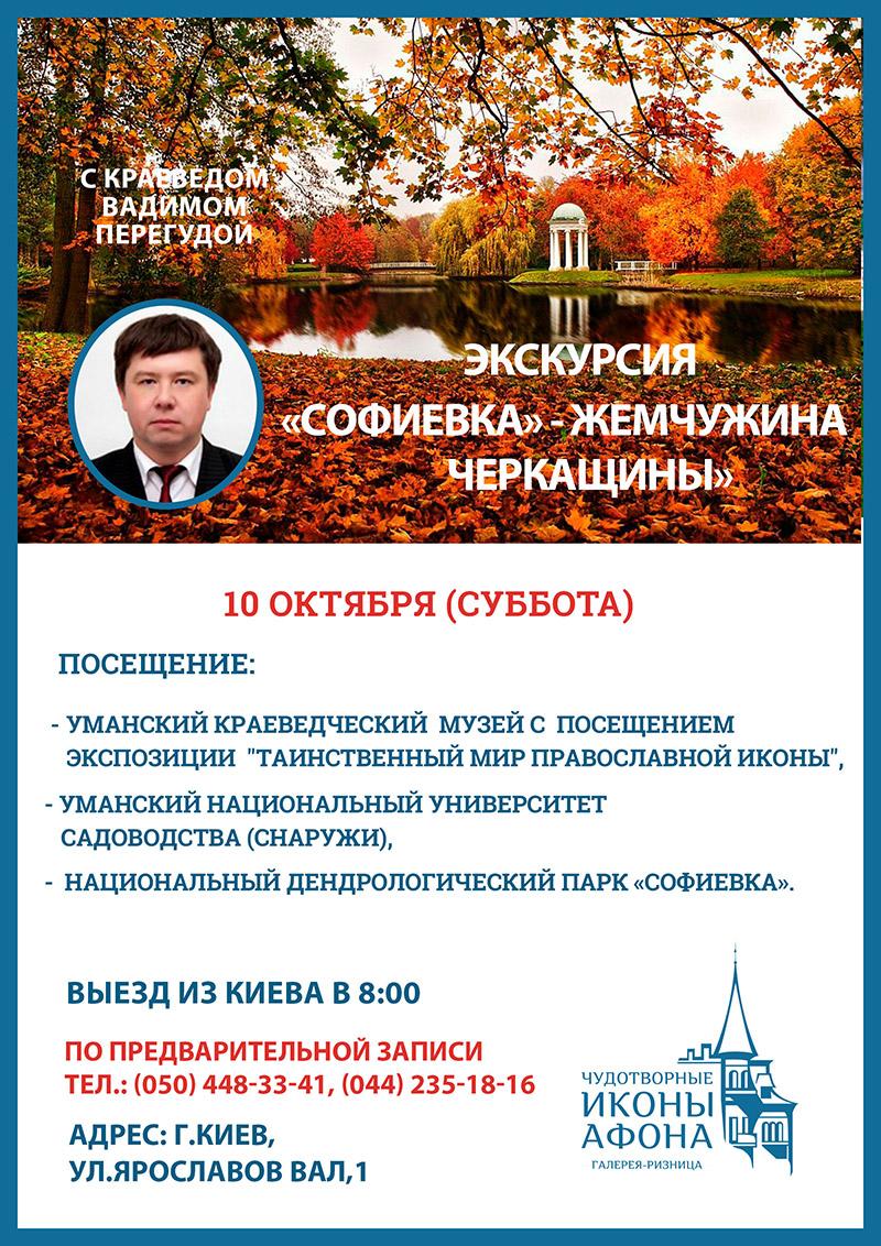 Экскурсия Киев Софиевка Умань октябрь
