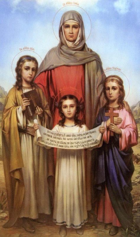 30 сентября православные христиане отмечают День памяти святых мучениц Веры, Надежды, Любови и матери их Софии