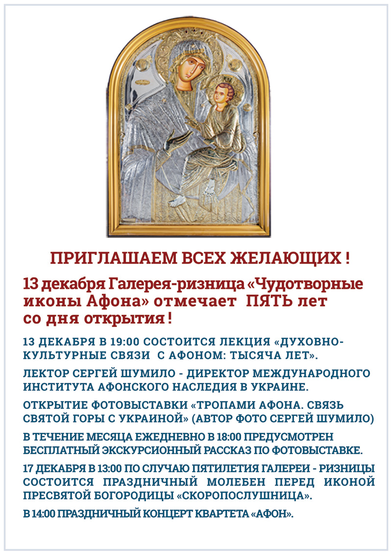 Галерея-ризница Чудотворные иконы Афона отмечает ПЯТЬ лет со дня открытия