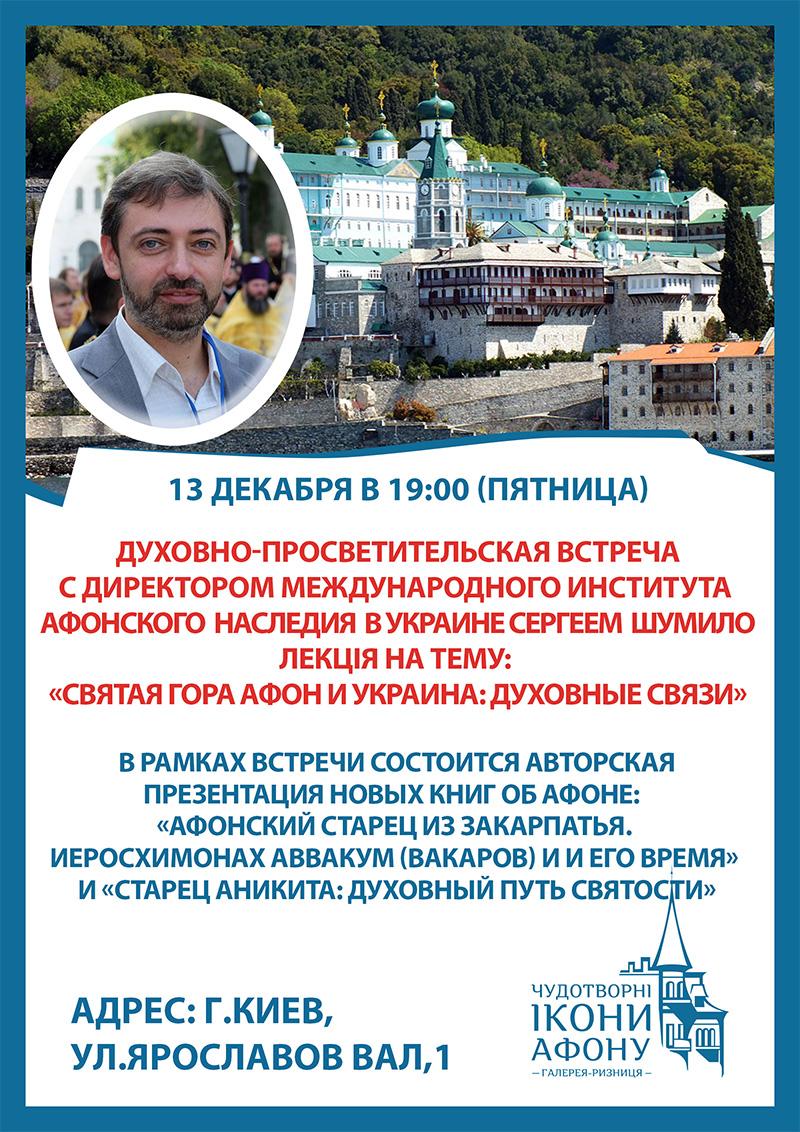 Святая гора Афон и Украина духовные связи, Сергеем Шумило