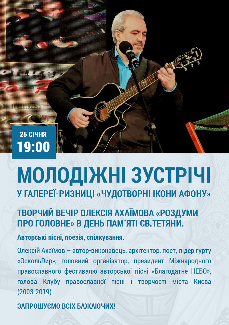 Молодежные христианские встречи Киев. Творческий вечер Алексей Ахаимов