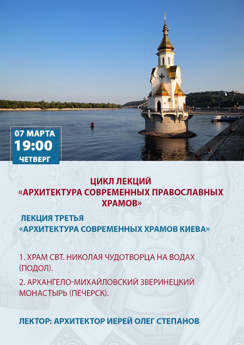 Архитектура современных православных храмов Киева