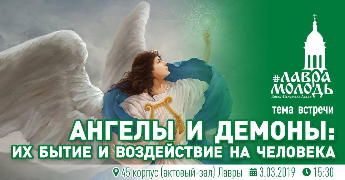 Ангелы и демоны, их бытие и воздействие на человека. Лаврамолодь
