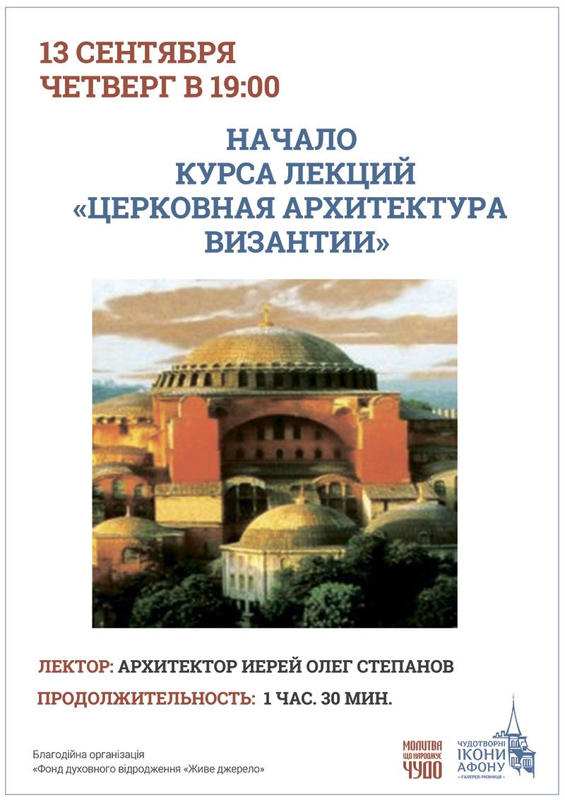 Церковная архитектура Византии, курс лекций Киев