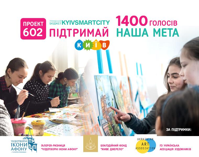 Диво Діти. Проект Громадського Бюджету м. Київ №602