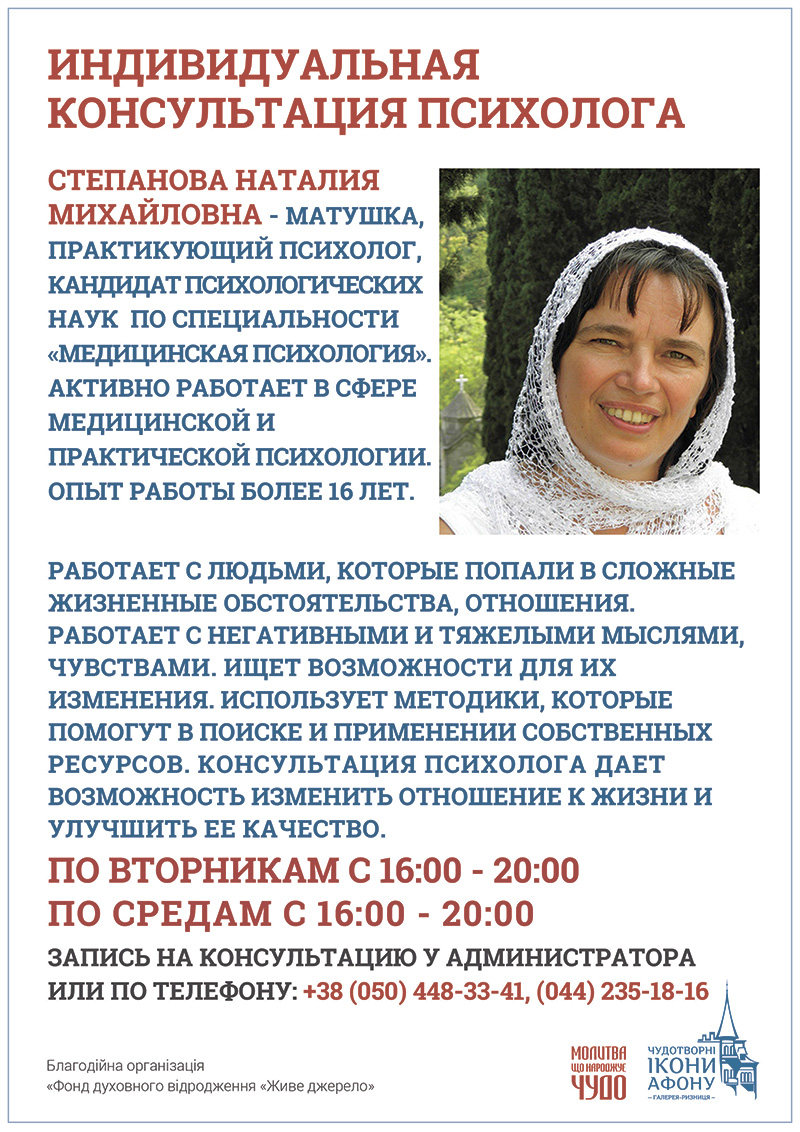 Индивидуальная консультация православного психолога в Киеве. Матушка Наталья Степанова