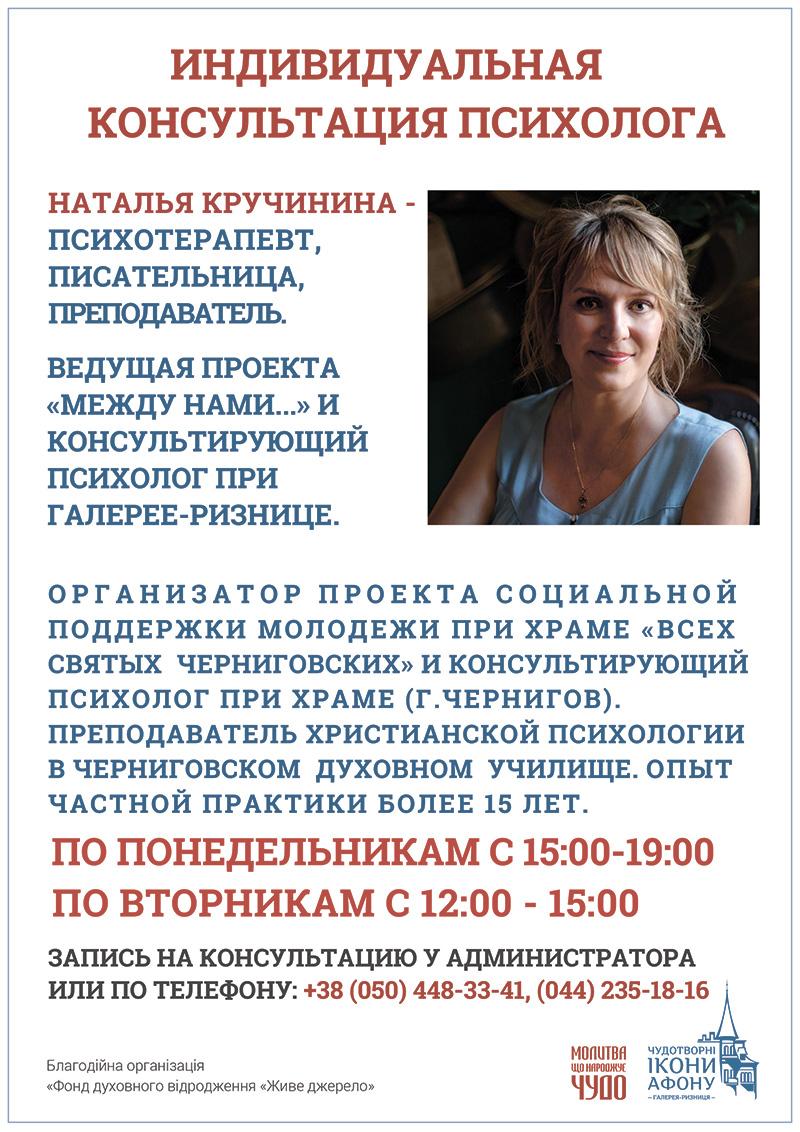 Бесплатная консультация психолога Киев, индивидуальная консультация психолога Киев