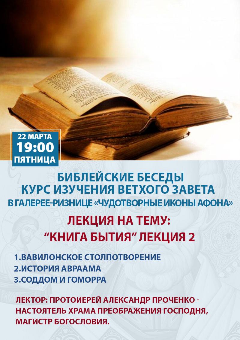 Библейские беседы, Киев. Курс изучения Старого Завета
