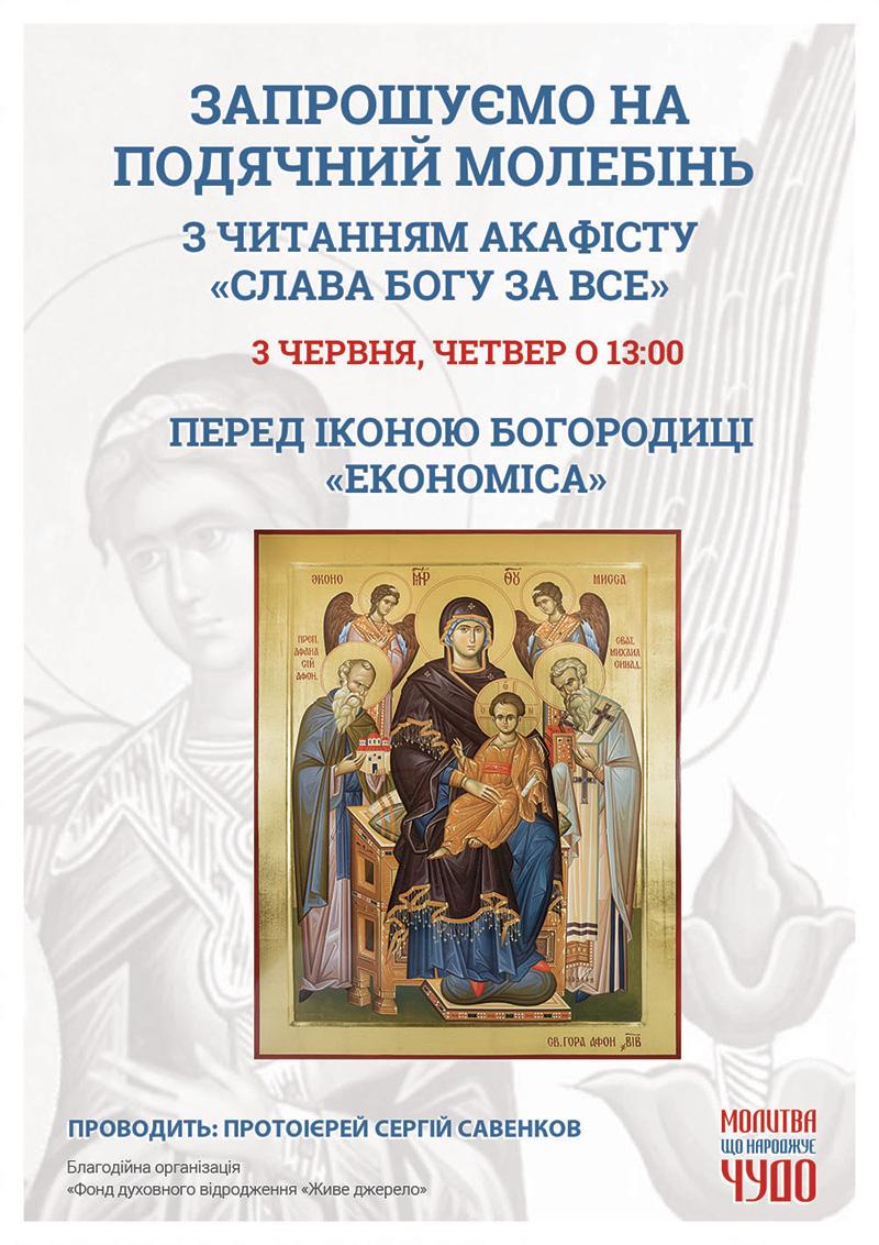 Благодарственный молебен в Киеве. Чудотворная афонская икона Богородицы