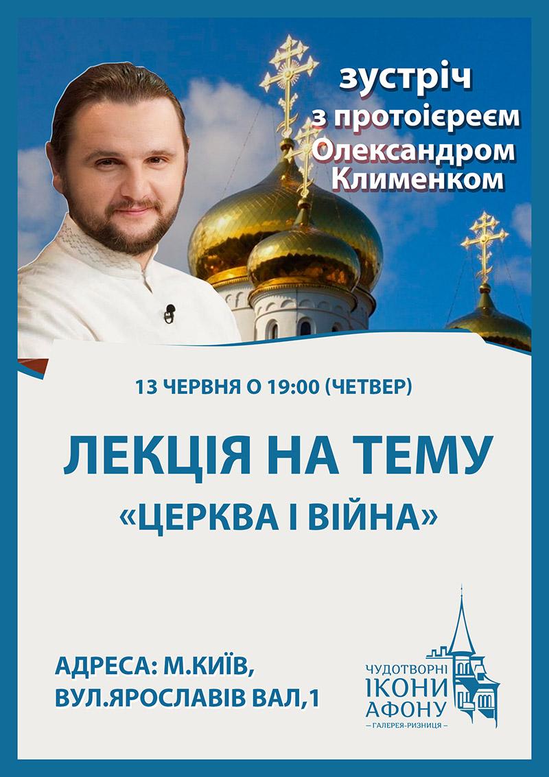 Церковь и война. Лекция в Киеве, Александр Клименко