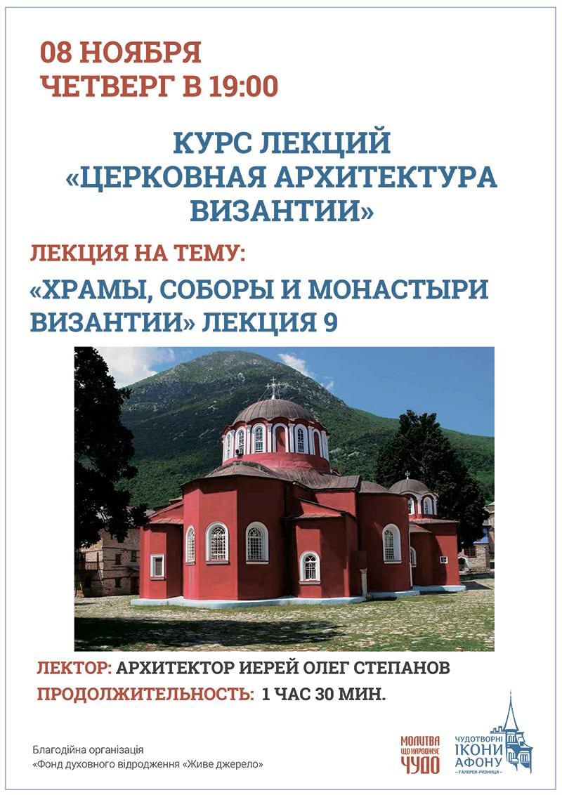 Храмы, соборы, монастыри Византии. Устройство и типология монастырей