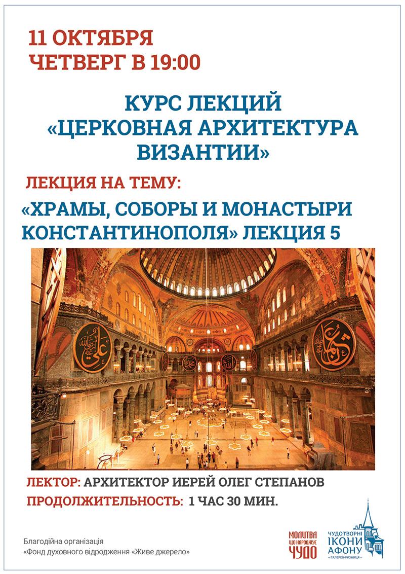 Церковная архитектура Византии. Храмы, соборы и монастыри Византии