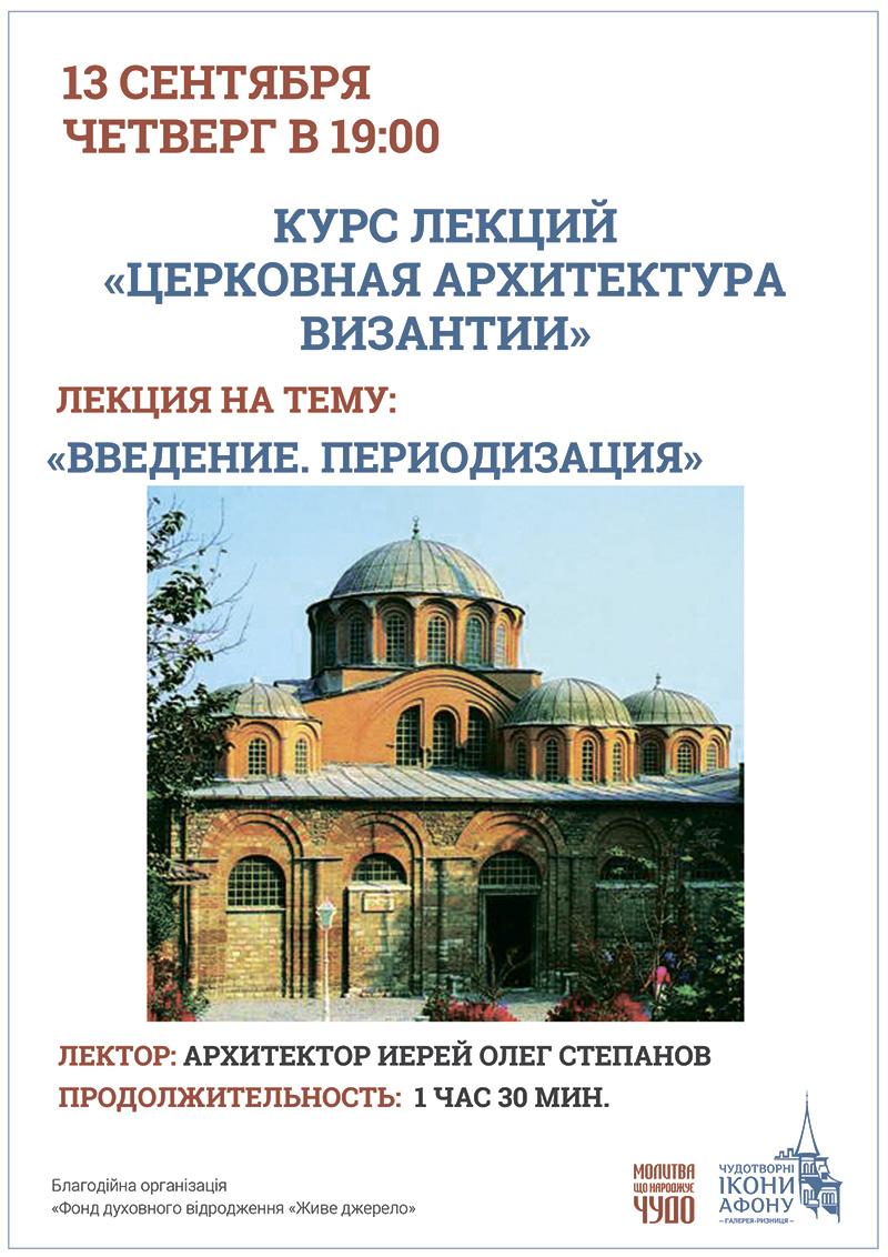 Церковная архитектура Византии. Лекции в Киеве