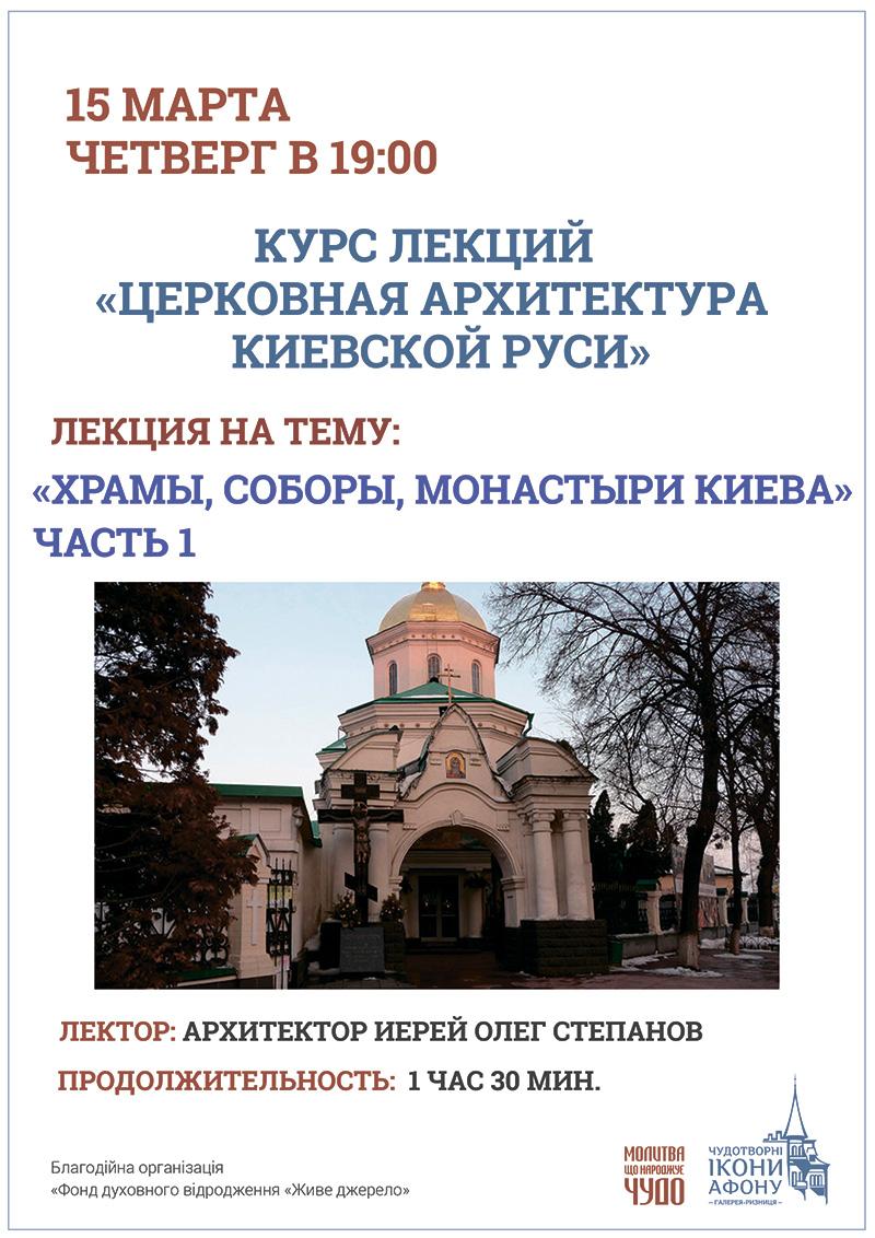Храмы, соборы, монастыри Киева. Церковная архитектура Киевской Руси