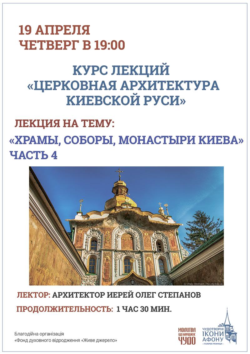 Церковная архитектура Киевской Руси. Храмы, соборы, монастыри Киева