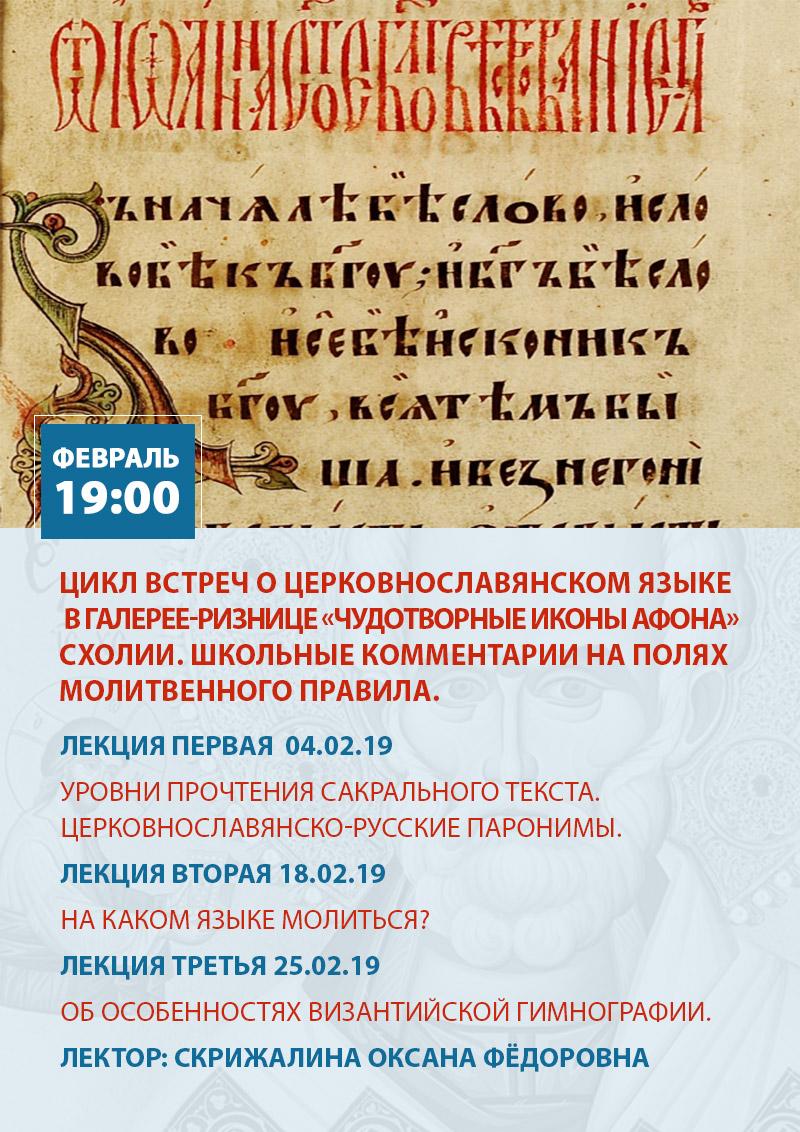 Церковнославянский язык. Лекции, курсы Киев. Схолии, молитвенное правило