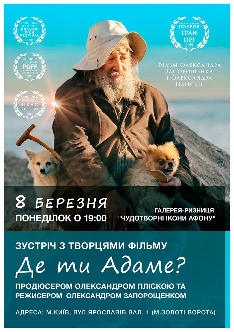 Фильм Где ты Адам. Встреча с создателями фильма, Киев