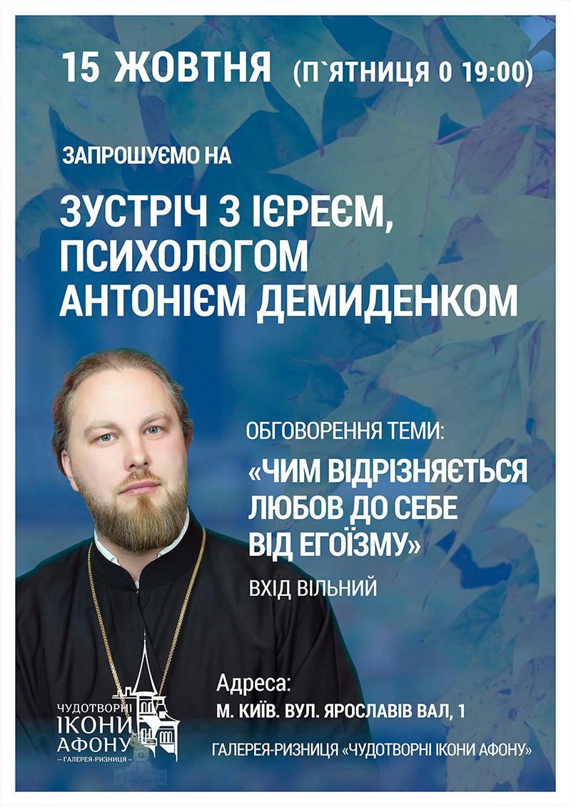 Чем отличается любовь от эгоизма. Встреча с православным священником Антонием Демиденко
