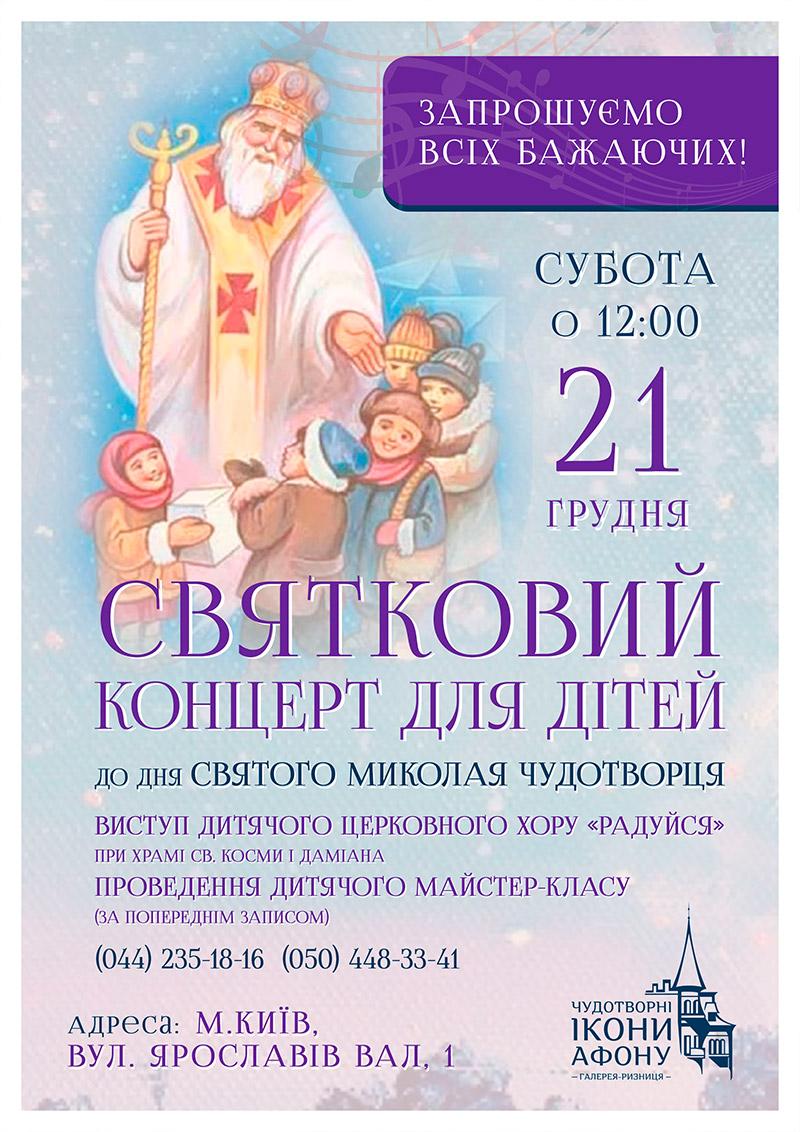 Детский концерт День Святого Николая Чудотворца в Киеве, мастер класс