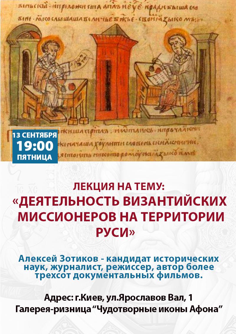 Деятельность византийских миссионеров на территории Руси