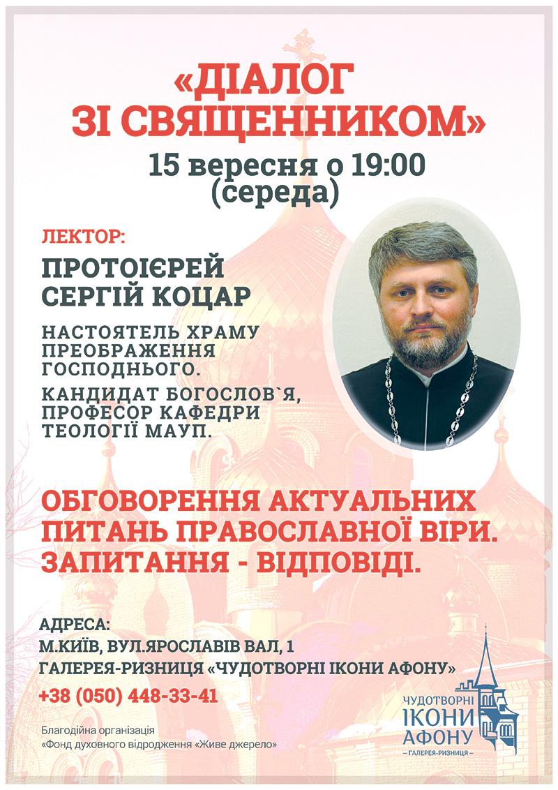 Диалог со священником. Вопросы православной веры. Лекция в Киеве