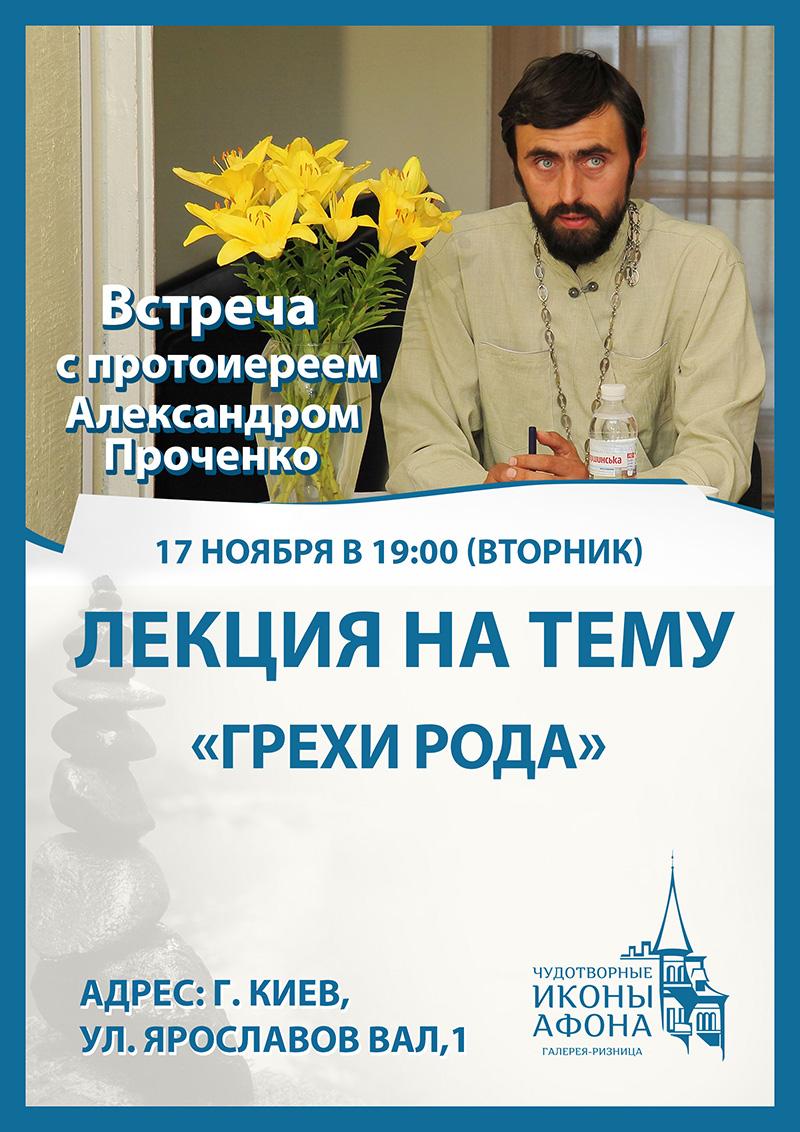 Грехи рода. Духовная лекция в Киеве, священник Александр Проченко