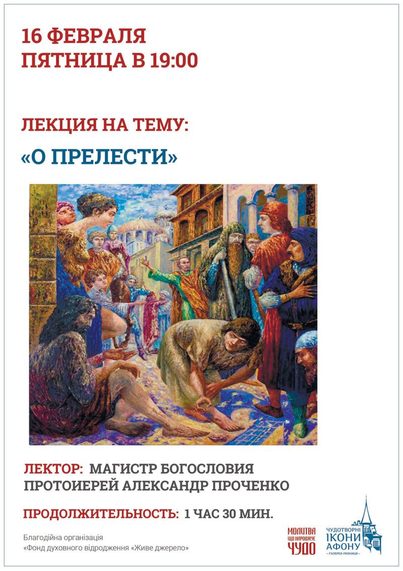 Духовная лекция в Киеве, О прелести. Лекция священника Александр Проченко