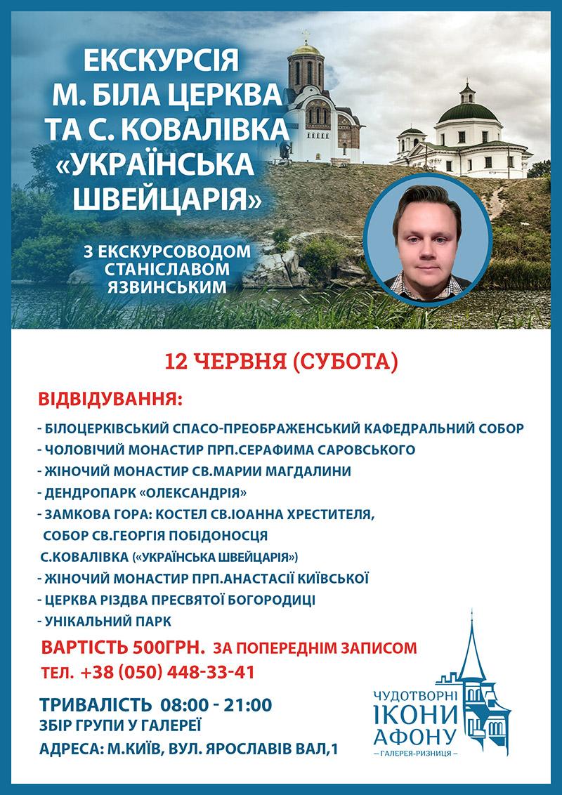 Экскурсия из Киева в Белую церковь. Село Ковалевка, Украинская Швейцария