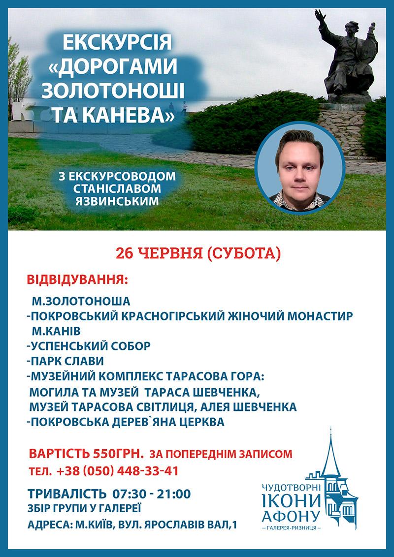 Экскурсия из Киева. Золотоноша, Канев. Посещение монастырей и святынь