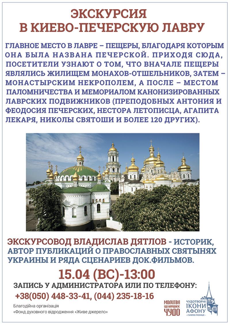 Бесплатная экскурсия в Киевскую лавру. В апреле