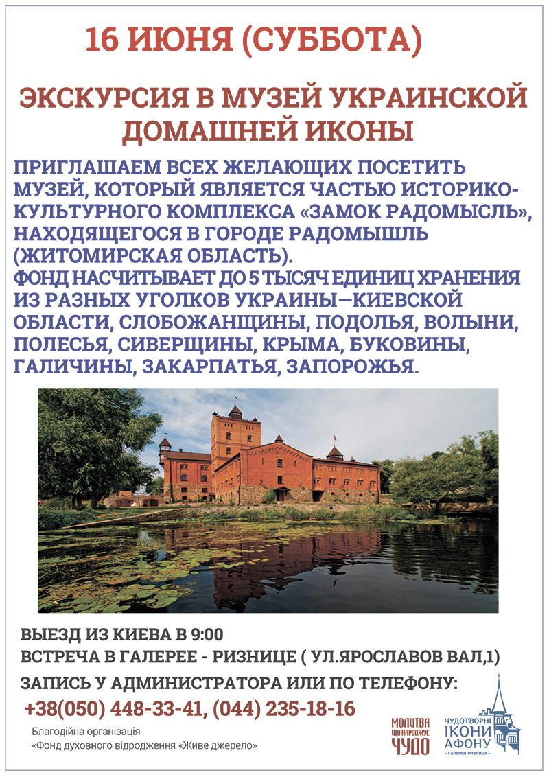Киев бесплатная экскурсия в музей украинской домашней иконы Замок Радомысль