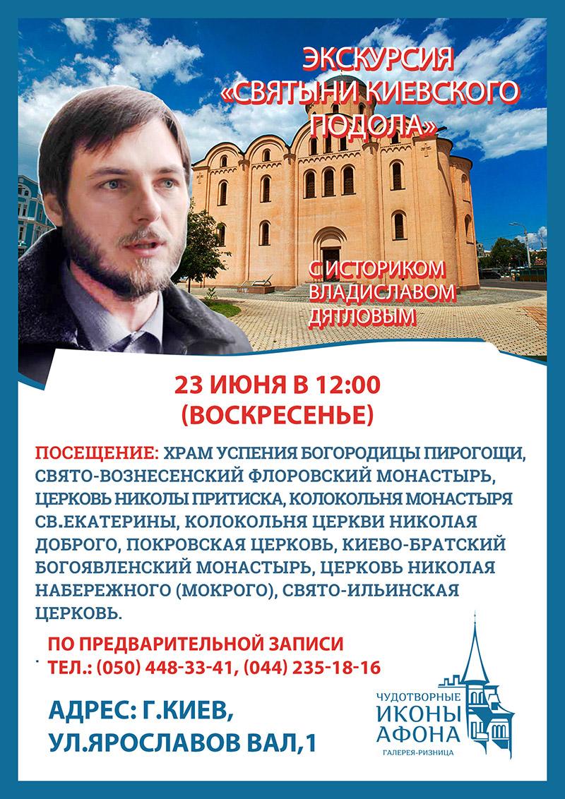Экскурсия СВЯТЫНИ КИЕВСКОГО ПОДОЛА в Киеве