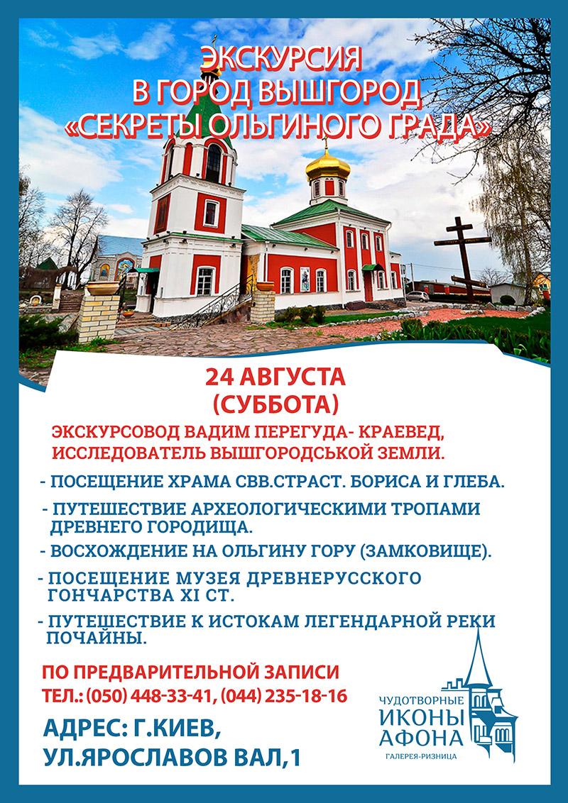 Экскурсия в Вышгород в августе. Секреты Ольгиного града
