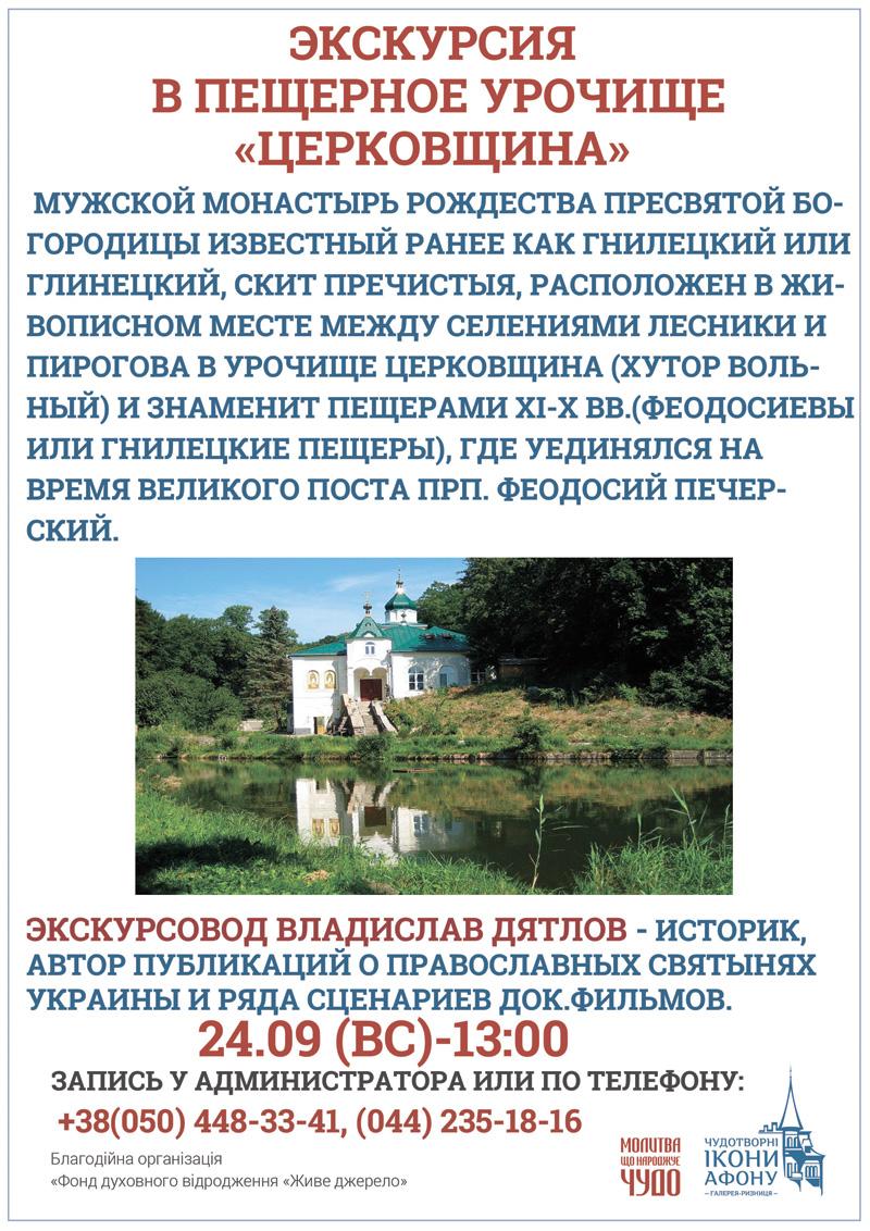 Бесплатная ЭКСКУРСИЯ В ПЕЩЕРНОЕ УРОЧИЩЕ ЦЕРКОВЩИНА